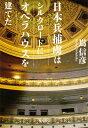日本兵捕虜はシルクロードにオペラハウスを建てた [ 嶌信彦 ]