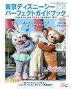 東京ディズニーシー パーフェクトガイドブック 2018 (My Tokyo Disney Resort) [ ディズニーファン編集部 ]