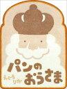 パンのおうさま [ えぐちりか ]