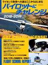 パイロットにチャレンジ(2018-2019) (イカロスMO...