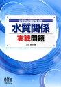 公害防止管理者試験水質関係実戦問題 (License books) [ 三好康彦 ]