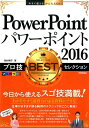 PowerPoint 2016プロ技BESTセレクション (今すぐ使えるかんたんEx) [ 稲村暢子