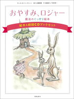 おやすみ、ロジャー絵本&朗読CDブックセット