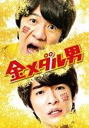 金メダル男 プレミアム・エディション【Blu-ray】