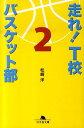 走れ! T校バスケット部(2) [ 松崎洋 ]