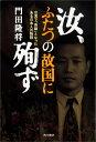 汝、ふたつの故国に殉ず -台湾で「英雄」となったある日本人の物語ー [ 門田 隆将 ]