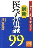 最新医学常識99 [ 池谷敏郎 ]