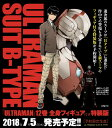 ULTRAMAN(12)特装版 フィギュア付限定特装版 (ヒーローズコミックス) [ 清水栄一(漫画家) ]