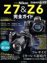 ニコンZ7 & Z6完全ガイド フルサイズミラーレス新時代 (impress mook デジタルカメラ特別編集/DCM M)