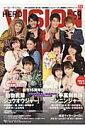 ヒーローヴィジョン(vol.59) (Tokyo news mook)