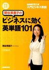 NHK CD BOOK NHKラジオ 入門ビジネス英語 関谷英里子のビジネスに効く英単語101(ワン・オー・ワン)