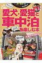 カーネル特選!愛犬・愛猫と車中泊を楽しむ本 (Chikyu-maru mook)
