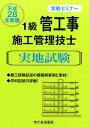 1級管工事施工管理技士実地試験実戦セミナー(平成28年度版) [ 阿部洋 ]