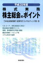 株主総会のポイント(平成28年版) 株式実務