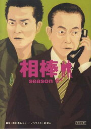 相棒(season 6 下) (朝日文庫) [ 輿水泰弘 ]