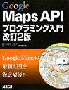 【送料無料】Google Maps APIプログラミング入門改訂2版 [ 勝又雅史 ]