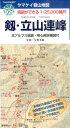 剱・立山連峰 (ヤマケイ登山地図) [ 星野秀樹 ]