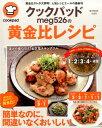 クックパッドmeg526の黄金比レシピ [ meg526 ]