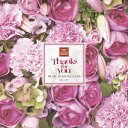 Thanks For You -music with flowers- [ Super Natural feat.Ryoma & Yutaka ]