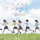 愛を知る (初回限定YJ盤 CD+DVD) [ ラストアイドル ]