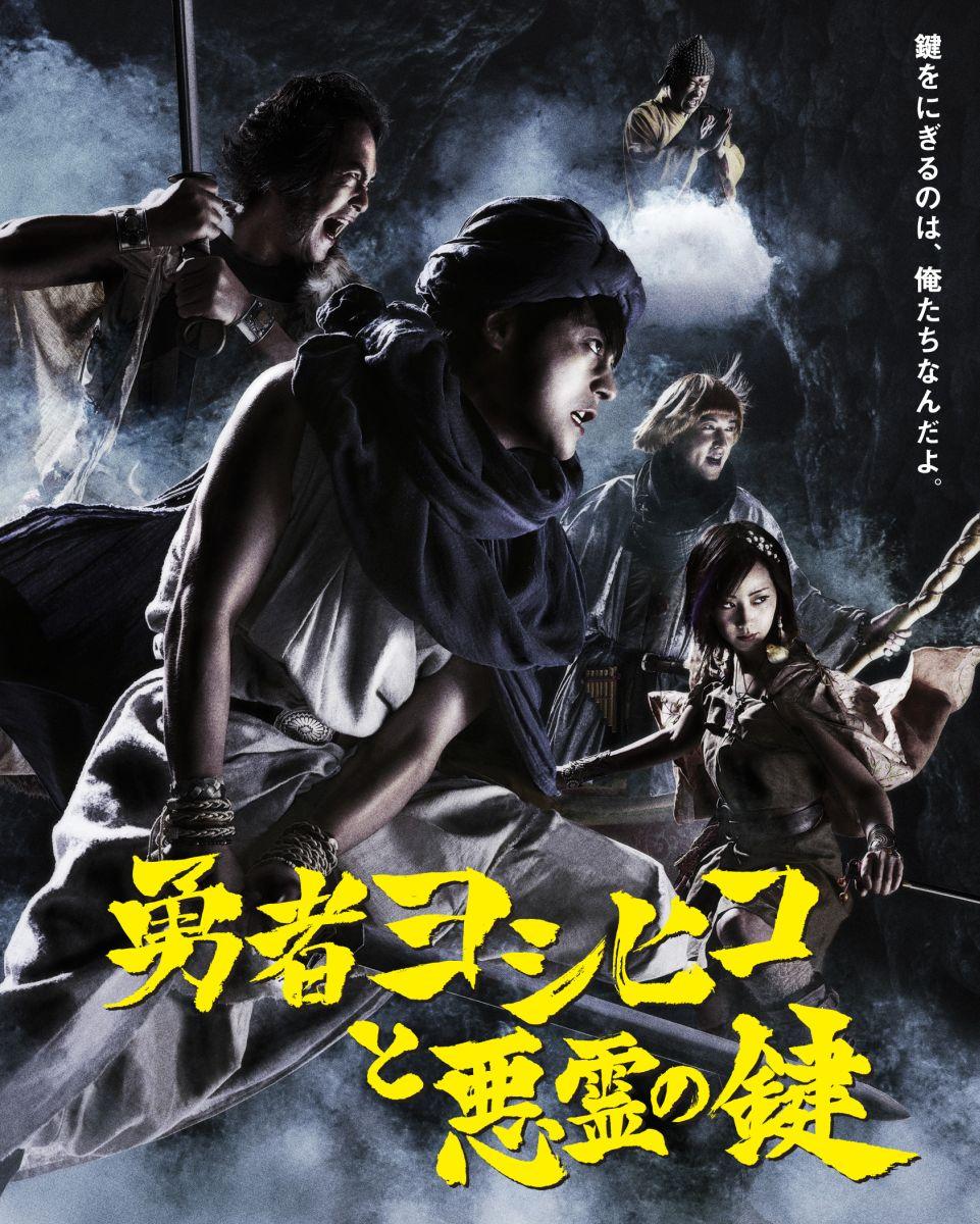 勇者ヨシヒコと悪霊の鍵 Blu-ray BOX【Blu-ray】 [ 山田孝之 ]...:book:16203981