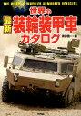 世界の最新装輪装甲車カタログ [ 清谷信一 ]