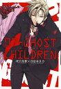 07-GHOST�@CHILDREN [ �J�{�R�� ]