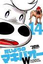 たいようのマキバオーW(14) (プレイボーイコミックス) [ つの丸 ]