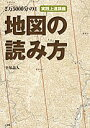 2万5000分の1地図の読み方(実践上達講座) [ 平塚晶人 ]