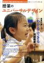 授業のユニバーサルデザイン(vol.1) 教科教育に特別支援教育の視点を取り入れる 全員が楽しく「わかる・できる」国語授業づくり [ ..