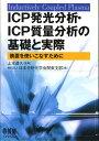 ICP発光分析・ICP質量分析の基礎と実際 [ 日本分析化学会 ]
