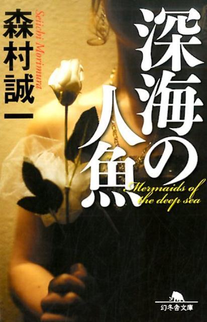 深海の人魚 (幻冬舎文庫) [ 森村誠一 ]