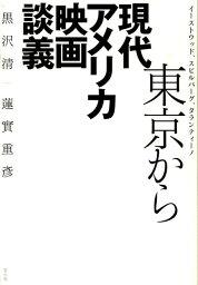 東京から現代アメリカ映画談義 イーストウッド、スピルバーグ、タランティーノ [ 黒沢清 ]