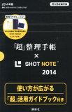 【】「超」处理笔记本×SHOT NOTE2014[野口悠纪雄][【】「超」整理手帳×SHOT NOTE2014 [ 野口悠紀雄 ]]