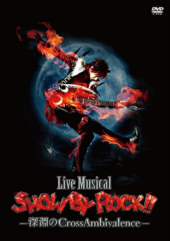 Live Musical「SHOW BY ROCK!!」-深淵のCrossAmbivalence- [ 鳥越裕貴 ]