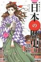 学研まんがNEW日本の歴史(11) [ 大石学 ]