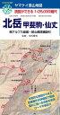 ヤマケイ登山地図 北岳 甲斐駒 仙丈