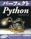 パーフェクトPython [ Pythonサポーターズ ]