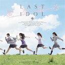 愛を知る (初回限定PB盤 CD+DVD) [ ラストアイドル ]