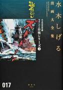 水木しげる漫画大全集(017)
