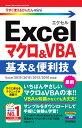 今すぐ使えるかんたんmini Excelマクロ&VBA 基本&便利技 [Excel 2019/2016/2013/2010対応版] [ 門脇香奈子 ]