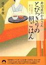 寿司屋のかみさんとびっきりの朝ごはん 今日は何を食べよう…? (青春文庫) [ 佐川芳枝 ]