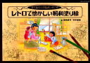 塗り絵の力で脳がいきいきレトロで懐かしい昭和塗り絵 (ブティック・ムック) [ 高荷真弓 ]