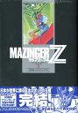 マジンガーZ 1972-74[初出完全版]4 [ 永井豪&ダ...