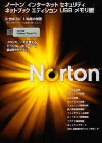5397039434889 Norton Internet Security USB版