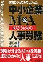 中小企業M&A成功のための人事労務