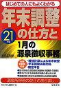年末調整の仕方と1月の源泉徴収事務(21年版)