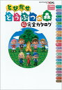 とびだせ どうぶつの森 超完全カタログ NINTENDO3DS [ Nintendo dream編集部 ]
