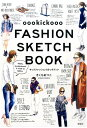 oookickooo FASHION SKETCH BOOK [ きくちあつこ ]