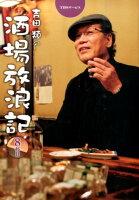 吉田類の画像 p1_3
